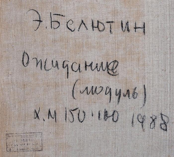Белютин Элий Михайлович (1925–2012) «Ожидание (модуль)». 1988. Холст, масло, 150x100см.