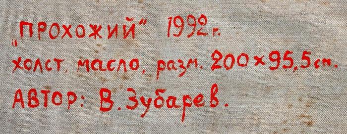 Зубарев Владислав Константинович (1937–2013) «Прохожий». 1992. Холст, масло, 200x95,5см.