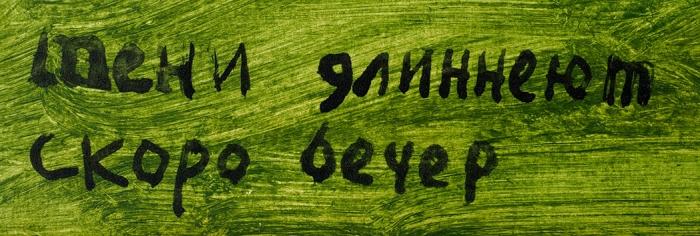 Воронова Люся (Людмила Владимировна) (род.1953) «Тени длиннеют. Скоро вечер». 2000. Бумага, смешанная техника, 38,2x59,6см.