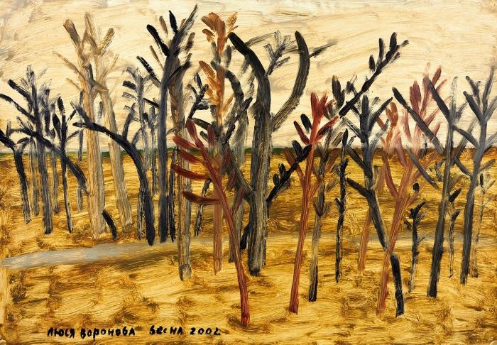 Воронова Люся (Людмила Владимировна) (род.1953) «Весна». 2002. Бумага, смешанная техника, 39x56,3см.