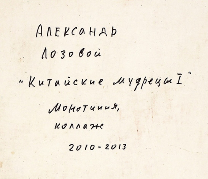 Лозовой Александр Николаевич (род.1949) «Китайские мудрецы I». 2010-2013. Картон, монотипия, коллаж, 66,7x50,3см.