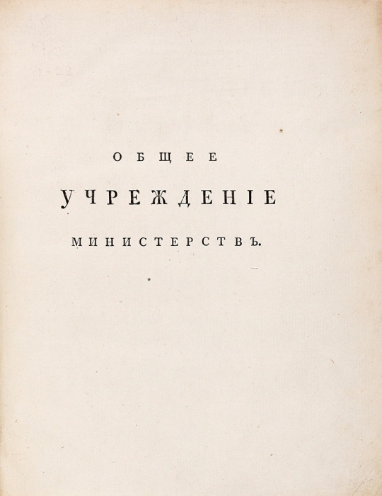 Конволют учреждения министерств.1811.