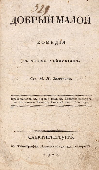Конволют изкомедий М.Н. Загоскина (вт.ч. первая книга) иФ.Ф. Кокошкина. 1816-1820.