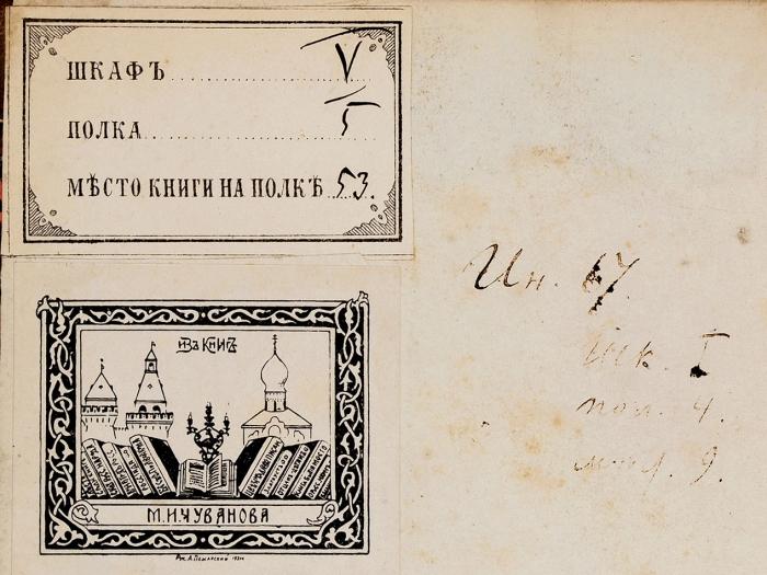 [Экземпляр изсобрания М.Чуванова] Херасков, М.Эпические творения. В2ч. Ч. 1-2. М.: ВУнив. тип., 1820.