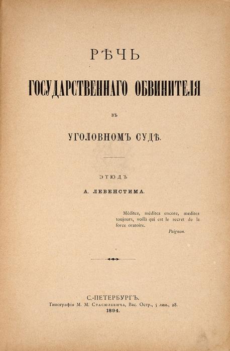 Левенстим, А.А. Речь государственного обвинителя вуголовном суде. СПб.: Тип. М.М. Стасюлевича, 1894.
