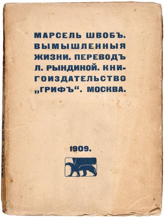 [Арестована закощунство ипорнографию] Швоб, М.Вымышленные жизни. Vies imaginaires/ пер. Л.Рындиной под ред. С.Кречетова. М.: Гриф, 1909.