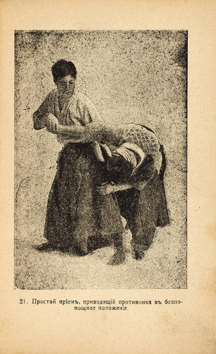 Джиу-Джитсу. Японская наука оздоровом человеке. Методическое укрепление тела иатлетические приемы японцев. М.: Книгоиздательство «Основа», 1910.