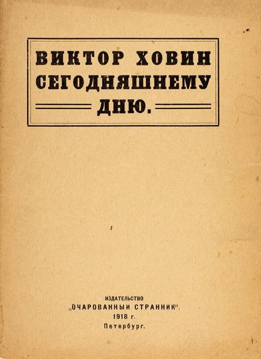 [Запрещенное издание]. Ховин, В.Сегодняшнему дню. [Манифест]. Пб.: Издательство «Очарованный странник», 1918.