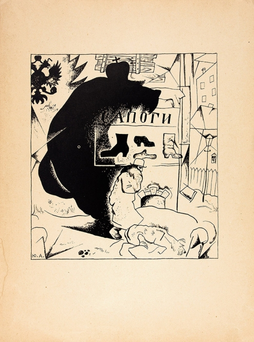 Блок, А.А. Двенадцать/ рис. Ю.Анненкова. 3-е изд. Пб.: Алконост, 1918.