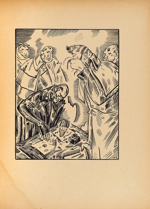 [Русский экспрессионизм] Гоголь, Н.В. Нос. Повесть Н. Гоголя/ рисунки [иобл.] В.Масютина. М.; Берлин: Геликон, 1922. (Отпечатана вБерлине).