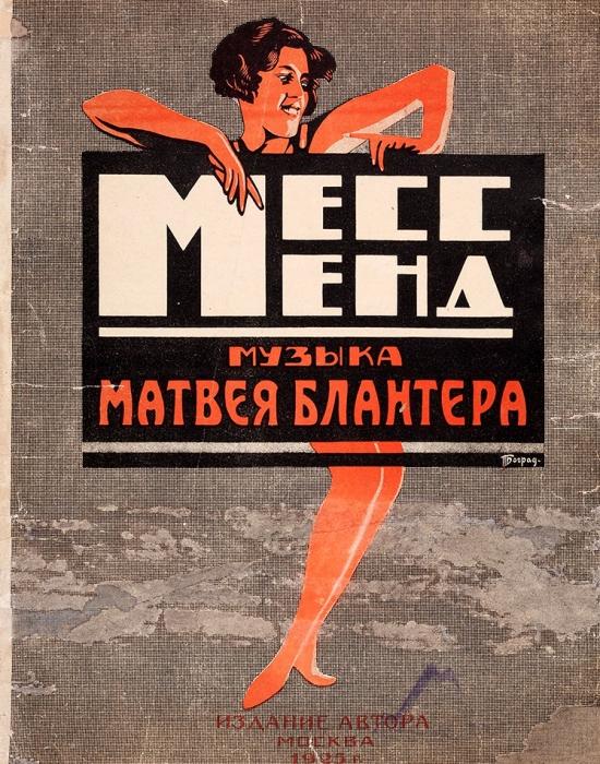 [«Игорю Ильинскому взнак дружбы». Ноты] Месс Менд/ муз. М.Блантера, худ. И.Боград. М.: Издание автора; Нотопечатня «Гиза», 1925.