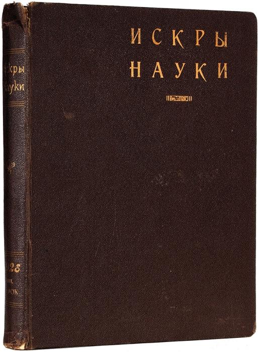 Искры науки. Ежемесячный научно-популярный журнал. №№1-12 за1928год. М.: Гудок, 1928.