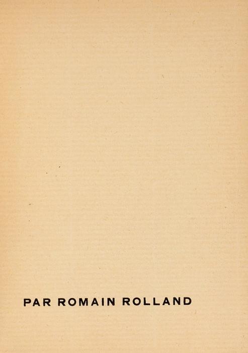 [Тираж 100экз. Савтографом автора] Роллан, Р.Воспоминания детства. [Souvenir d'enfance. Нафр.яз.]. Шарите-сюр-Луар, 1928.