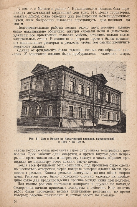 Позднев, А.Передвижка зданий. М.; Л.: Госстройиздат, 1934.