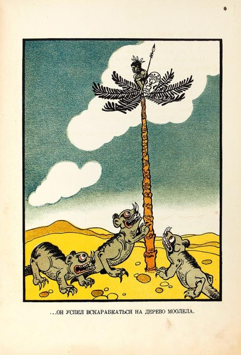 [Первое издание] Как братец кролик победил льва. Сказки оживотных/ пер. М.Гершензона, рис. М.Храпковского. [М.]: Детиздат, 1935.