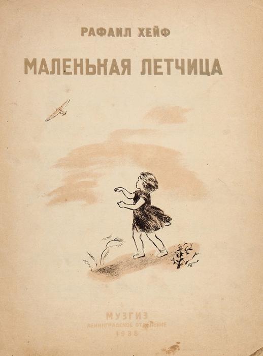 [Ноты] Маленькая летчица/ муз. Р.Хейф, текст Е.Гурьевой. Л.: Музгиз. Ленинградское отделение, 1938.