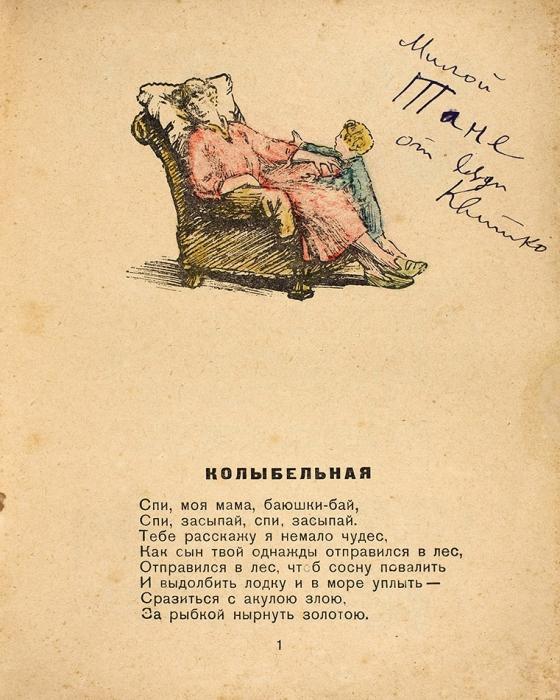КвиткоЛ. [автограф] Колыбельная. [Стихи]/ пер. севрейского Е.Благининой, ил. М.Горшмана. [М.] : Детиздат, 1939.