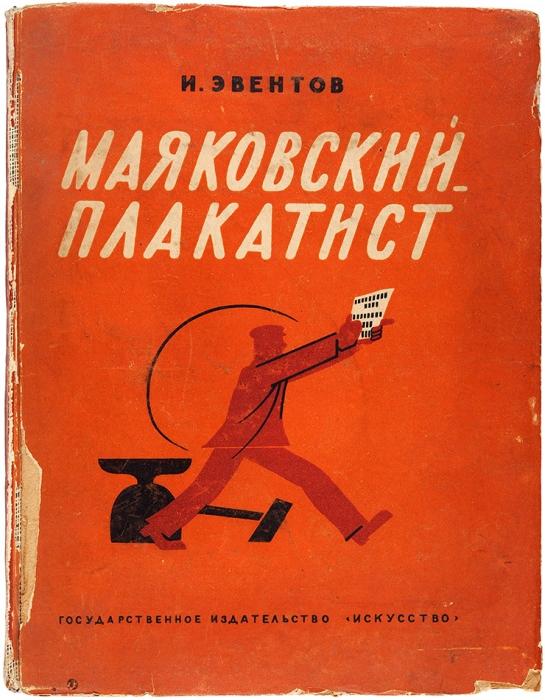 Эвентов, И.Маяковский-плакатист. Критический очерк. Л.; М.: Искусство, 1940.