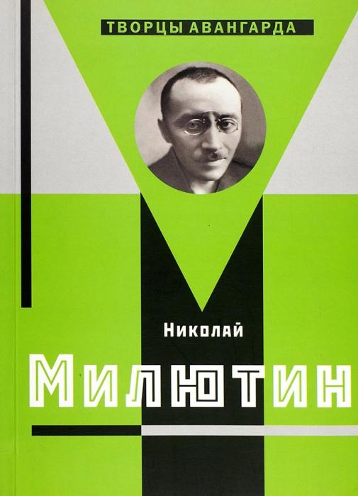 Девять книг серии «Творцы авангарда». М.: Фонд «Русский авангард», 2007-2009.