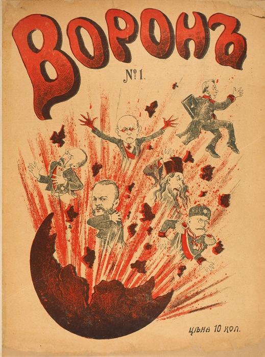 [Конфискованный экземпляр] Ворон. [Юмористический журнал]. №1[иединств]. М.: Издание Н. Васина, [1905].
