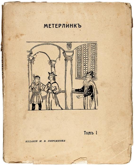 Метерлинк, М.Сочинения. ВIIIтомах. Т. I-III. СПб.: Изд. М.В.Пирожкова, [1907].