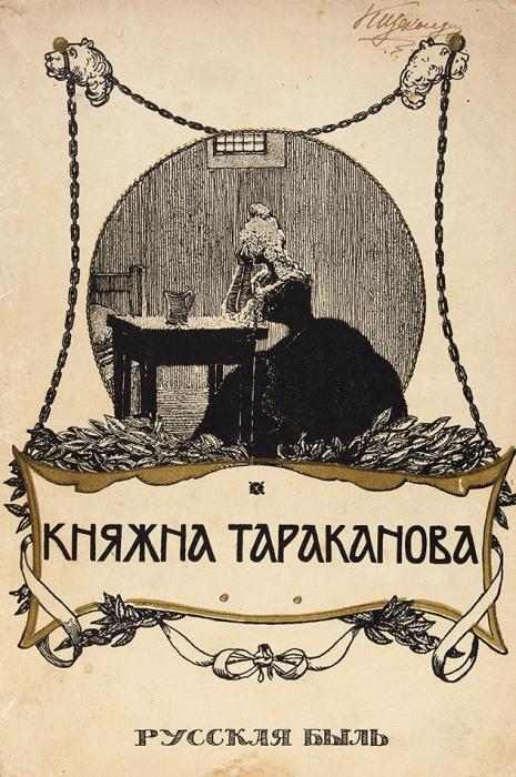 Лунинский, Э.Княжна Тараканова. Силлюстрациями наотдельных листах имногими факсимиле. М.: Второе издание М-ского К-ского Т-ва «Образование», 1909.