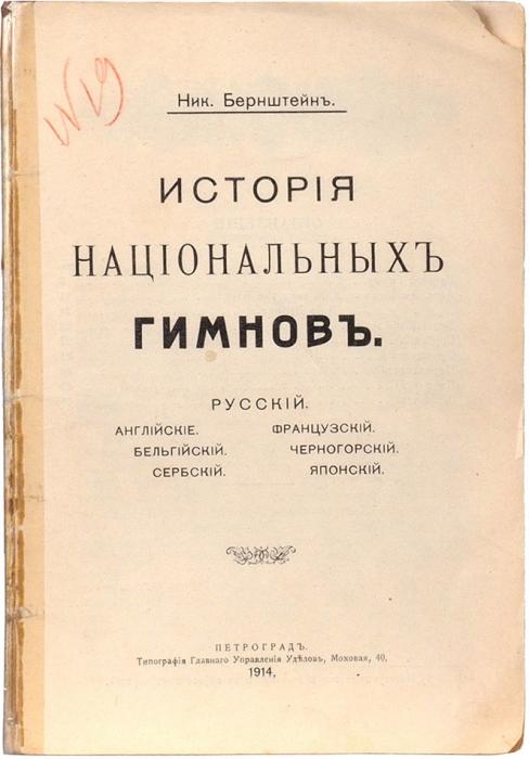 Бернштейн, Н.История национальных гимнов. Пг.: Тип. Главного Управления Уделов, 1914.