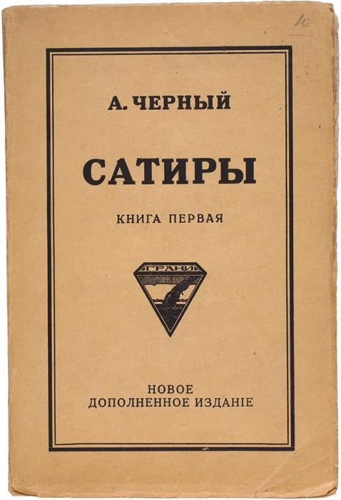 Черный, Саша. Сатиры илирика. В2кн. Кн.1. Берлин: Грани, 1922.