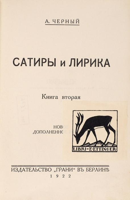 Черный, Саша. Сатиры илирика. В2кн. Кн.2. Берлин: Грани, 1922.