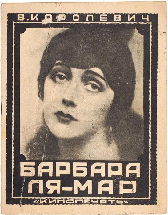 [Женщина-вамп] Королевич, В.Барбара Ля-Мар. М.: Кинопечать, 1926.