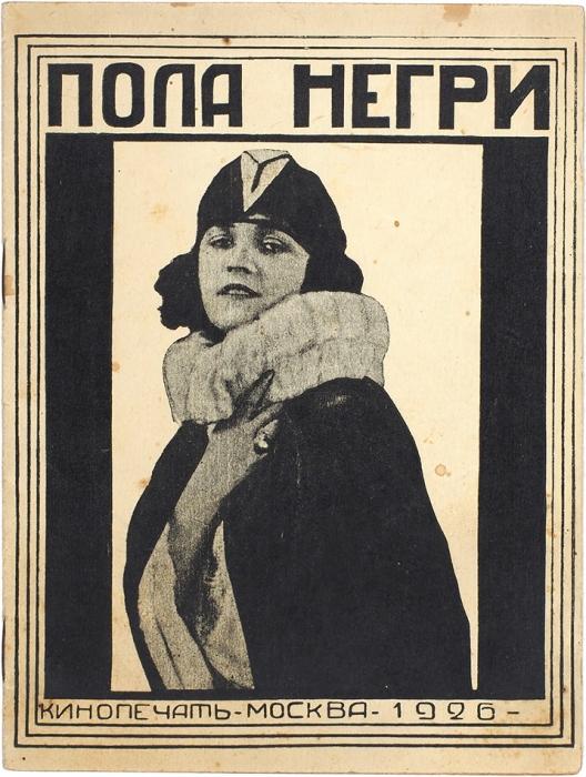 [Секс-символ эпохи немого кино] Королевич, В.Пола Негри. М.: Кинопечать, 1926.