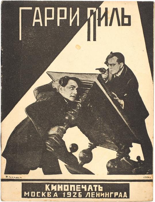 Гарри Пиль. М.; Л.: Кинопечать, 1926.