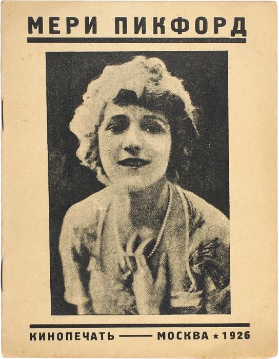 [Девочка-сорванец] Мери Пикфорд. Биографический очерк спослесловием ипод редакцией Н.М. Яковлева. М.: Кинопечать, 1926.