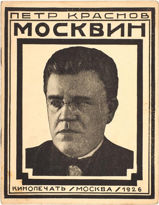 Краснов, П.Иван Михайлович Москвин. М.: Кинопечать, 1926.