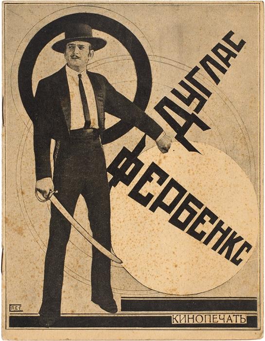 Абрамов, Ал. Дуглас Фербенкс. М.: Кинопечать, 1926.