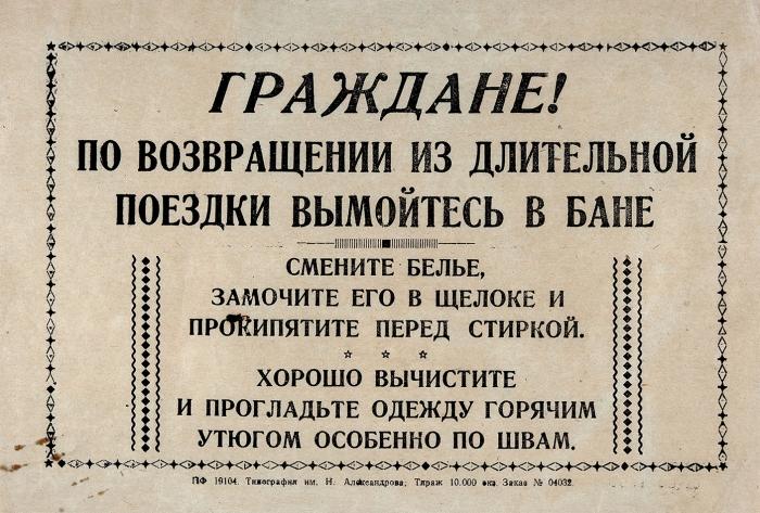 [Листовка] Граждане! Повозвращении издлительной поездки вымойтесь вбане. Б.м.: Тип.им. Н.Александрова, 1930.