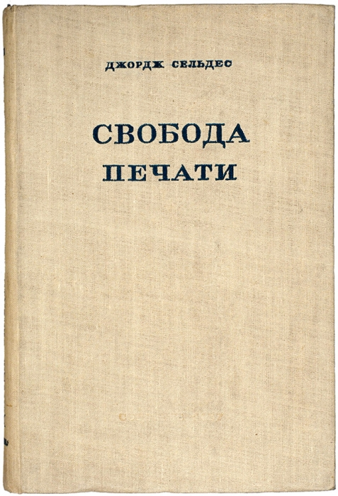 [Отехнологии создания общественного мнения] Сельдес, Д.Свобода печати. М.: Государственное социально-экономическое издательство, 1937.