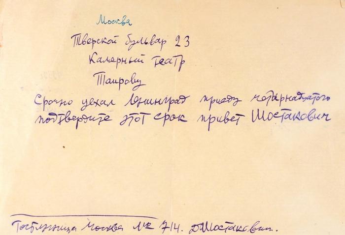 [Таирову, срочно!] Черновик телеграммы, написанный собственноручно Дмитрием Шостаковичем иадресованный руководителю Камерного театра А.Таирову.1939.