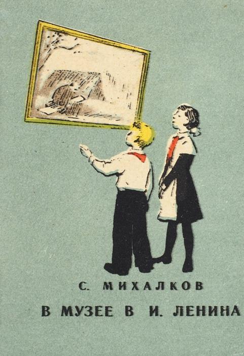 Михалков, С. Вмузее В.И.Ленина. Б.м., 1940-е гг.