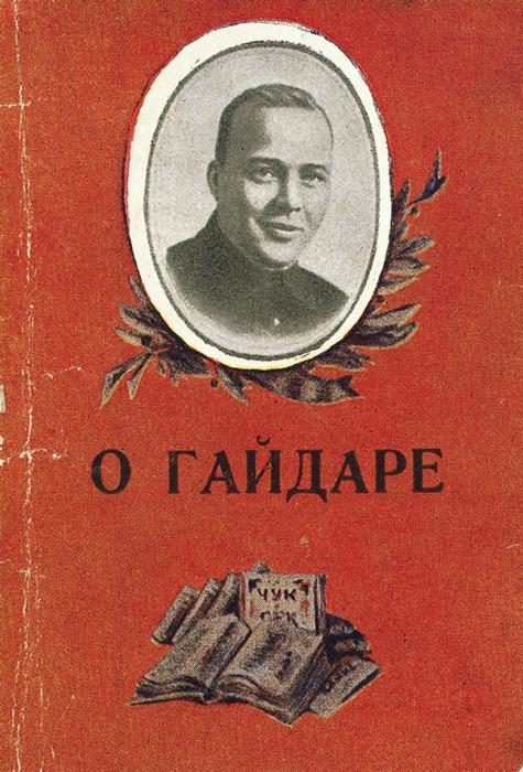 Емельянов, Б.Гайдар иего команда. Б.м., 1940-е гг.