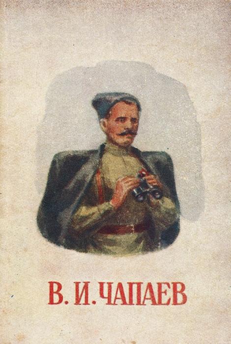 В.И. Чапаев. [Cтихи ирассказы]. Б.м., 1940-е гг.