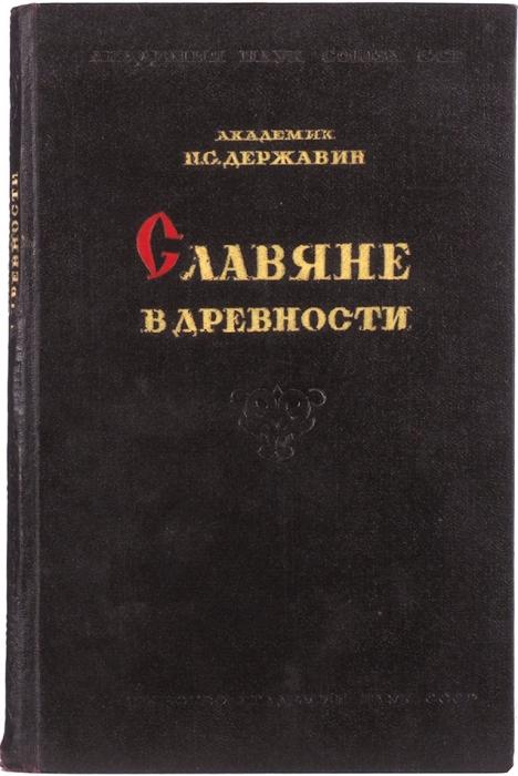 Державин, Н.С. Славяне вдревности. М., 1945.
