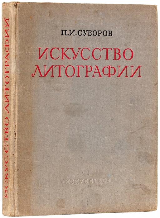 Суворов, П.Искусство литографии. Практическое руководство для художников. Издание второе. М.; Л.: «Искусство», 1947.