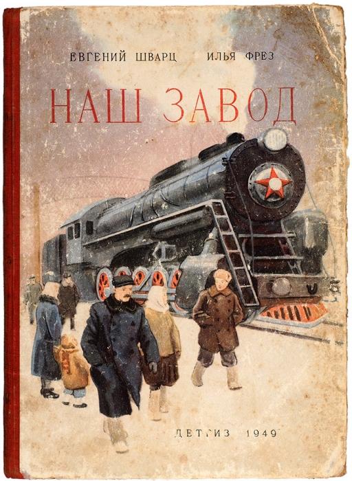 Шварц, Е., Фрез, И.Наш завод. Повесть/ рис. Н.Цейтлина. М.; Л.: Детгиз, 1949.