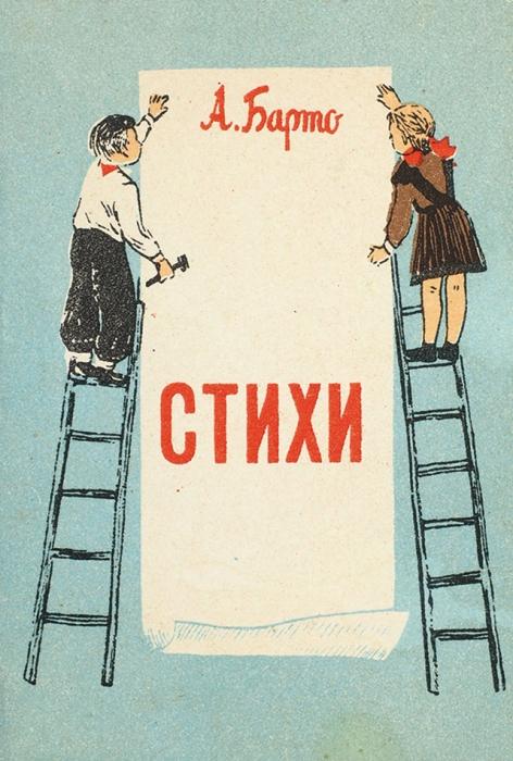 Барто, А.Стихи/ худ. В.Трубкович. Б.м., [1950-е].
