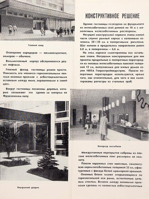 [Проспект] Гостиница «Юность». М.: «Московский рабочий», 1964.