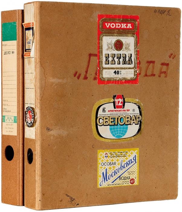 Коллекция этикеток алкогольной продукции СССР идружественных республик вдвух картонажных папках 1961-1973гг. Б.м., 1970.