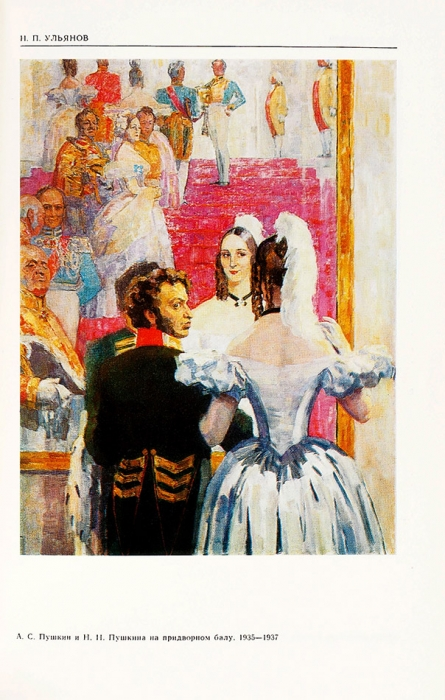 А.В. Куприн, С.Д. Лебедева, Н.П. Ульянов: каталог выставки. Л.: Искусство, 1977.