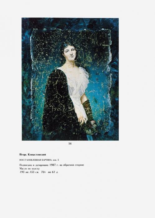 Каталог знаменитого аукциона Sotheby's «Русский авангард исоветское современное искусство» [нарус. иангл.яз]. М., 7июля 1988.