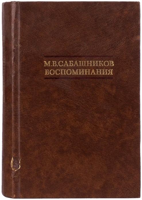 Сабашников, М.В. Воспоминания. М.: Книга, 1988.